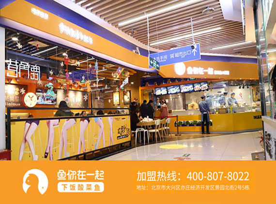 酸菜鱼加盟行业的立店之本是什么