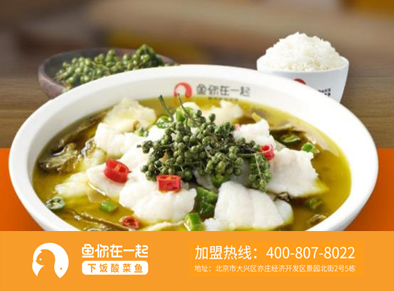 怎样让我们的下饭酸菜鱼加盟店获得好评,让消费者认可