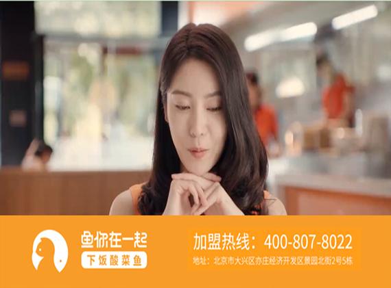 经营酸菜鱼加盟店怎样可以高效的跟消费者进行沟通