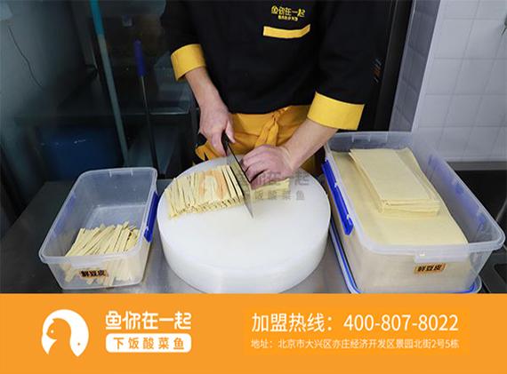 想要开好一家酸菜鱼米饭加盟店就要把店面位置选好