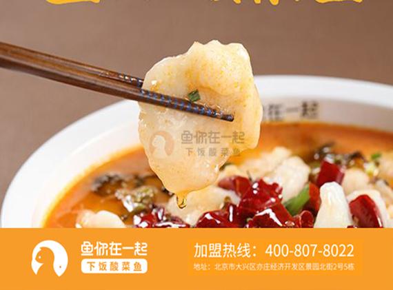 酸菜鱼米饭加盟店要做好哪些方面的管理才能得到消费者青睐?