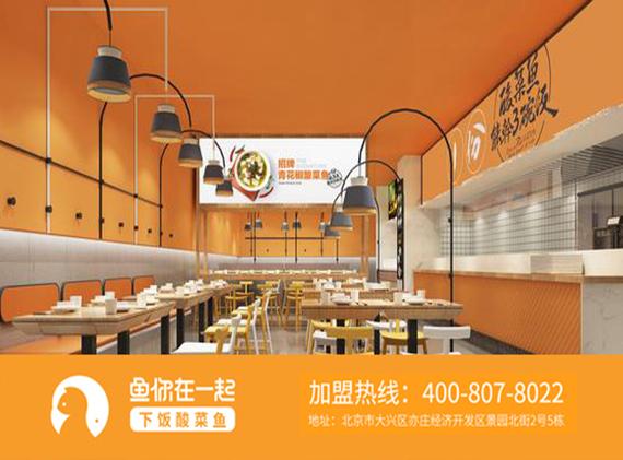 酸菜鱼外卖加盟店怎样营造店面形象吸引大众消费者?