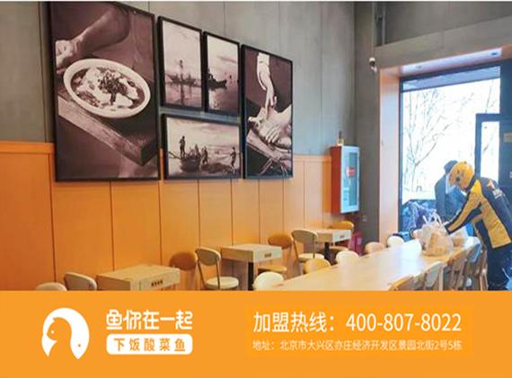 酸菜鱼快餐加盟店创业怎样通过装修来增加店面收益?