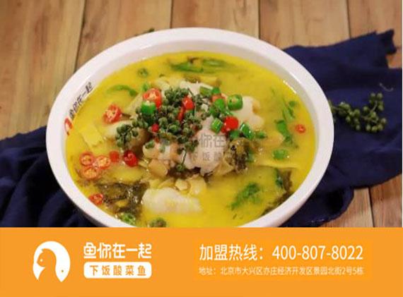 下饭酸菜鱼加盟店创业在宣传策略上有哪些需要注意的?