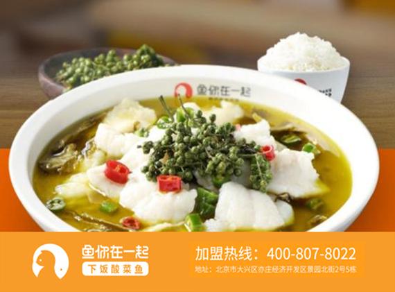 鱼你在一起为大家分享下饭酸菜鱼加盟店吸引消费者经验