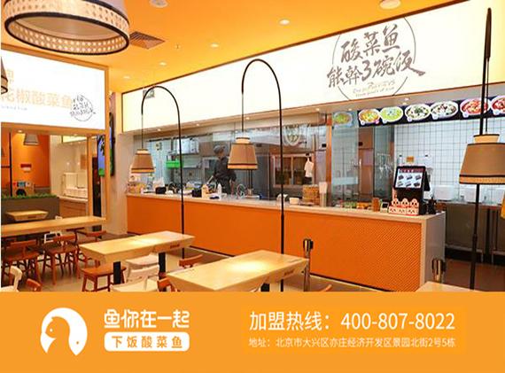 经营酸菜鱼快餐加盟店在店面设计的时候该注意啥