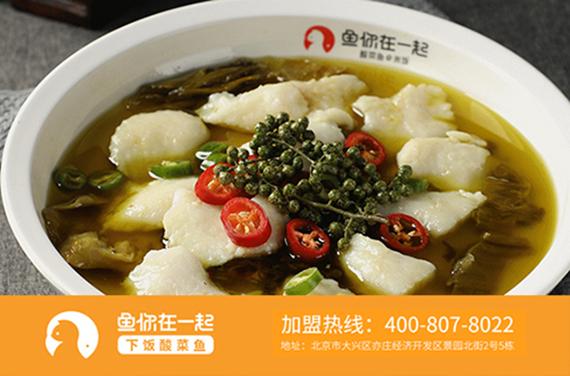 鱼你在一起为大家分享酸菜鱼米饭加盟店挑选品牌需要注意的事项