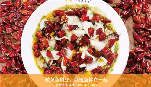加盟酸菜鱼快餐项目
