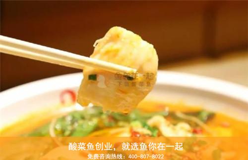 享受养生健康快餐就选鱼你在一起酸菜鱼