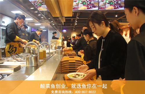 酸菜鱼加盟创业