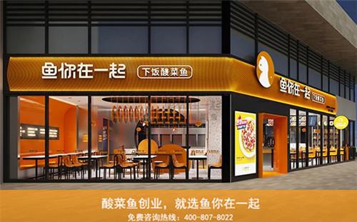 酸菜鱼米饭餐饮店