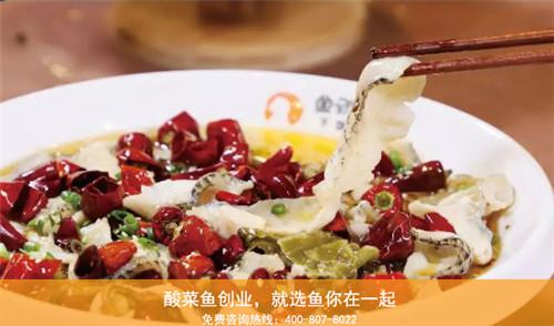 酸菜鱼加盟连锁